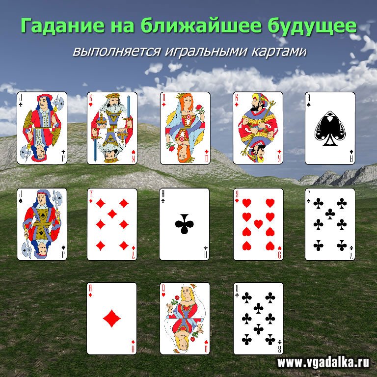турецком гадание на игральни картах онлайн это работает: Массы