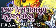 Виртуальная гадалка Таро